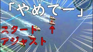「やめてー捲らないで!」ストマックの競艇 ボートレース